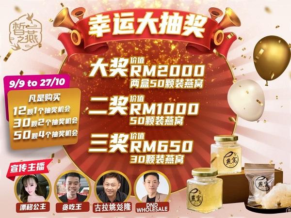 """新加坡艺人和网红直播主参与的""""买燕窝,送燕窝""""的幸运大抽奖,爱美保养的同时又能抽奖赢取燕窝奖品。"""